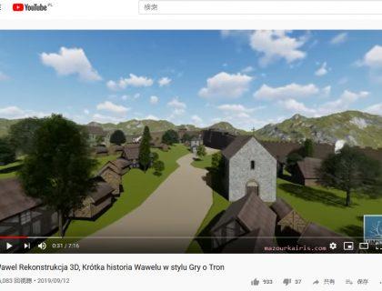 クラクフのヴァヴェル城の歴史をゲームオブスローンズ風に