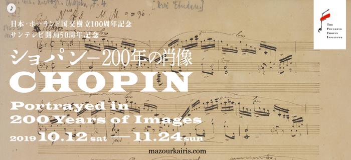 ショパン展2020年東京静岡九州