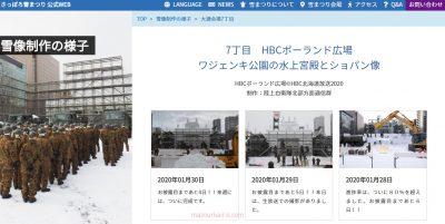 さっぽろ雪まつりのワジェンキ公園