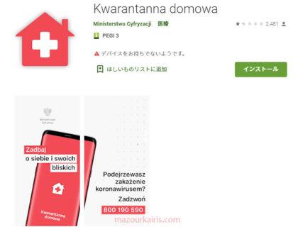 検疫アプリ