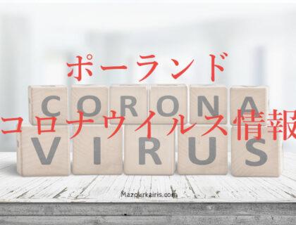 ポーランドコロナウイルス情報画像