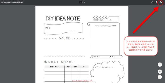 freeprintableideasheet-note-handmade印刷無料アイディアノート