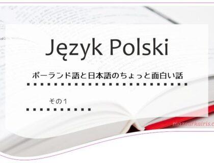 ポーランド語の面白い言い回し