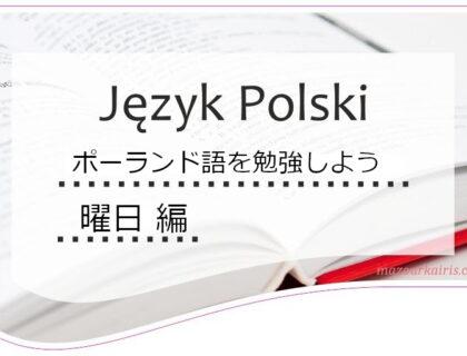 ポーランド語の勉強曜日編