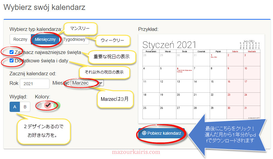ポーランド語のカレンダー無料印刷