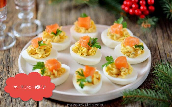 ポーランドのイースターの食べ物真似したい卵料理サーモン