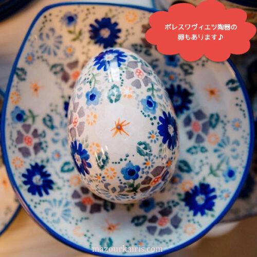 ポーランドのイースターピサンキ-ボレスワヴィエツ陶器2