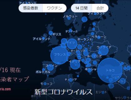 コロナ感染者数世界地図2021年4月