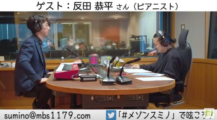 角野さんと反田さんラジオ